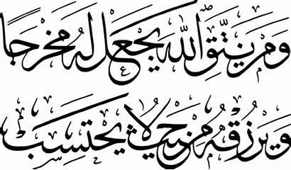 Arabic خط الثلث الله لوحات العربي الخط