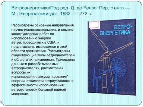 Экономика системной ветроэнергетики