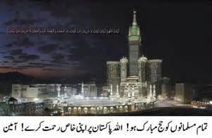 Hajj Mubarak to All Muslims