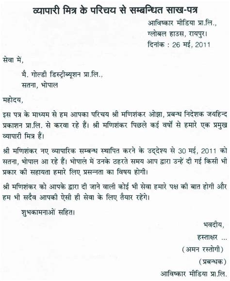 write application letter  hindi letter writing