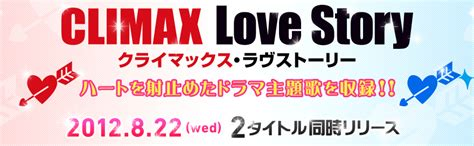 Climax Lovestory