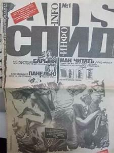 Спид инфо газета архив читать