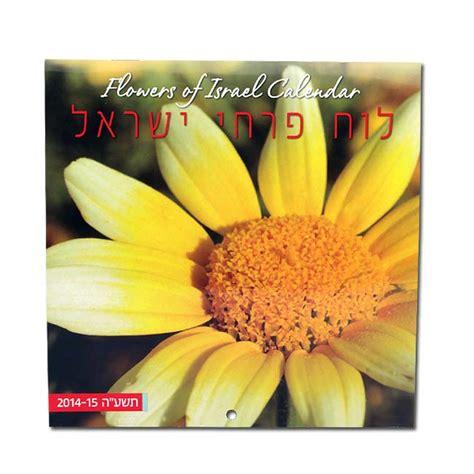 flowers israel year mini wall jewish calendar