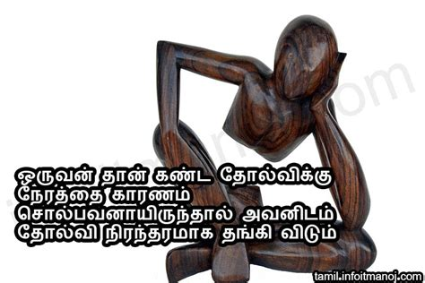 Motivational speech in tamil for success in life pdf. Best Tamil Motivational Quotes for Success | Tamil Ponmozhigal - Tamil Kavithaigal