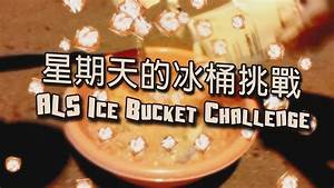 [配音] 星期天的冰桶挑戰 ALS Ice Bucket Challenge | MakeMeLaughs.com