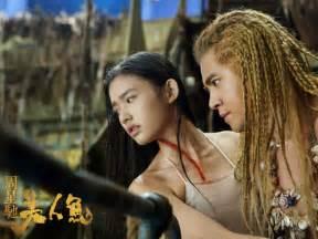 2016 the Movie Stephen Chow Mermaid