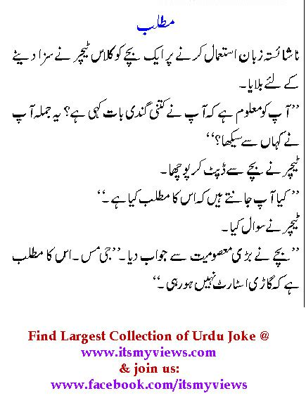 latest funny urdu jokes collection  itsmyviewscom