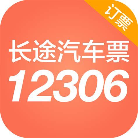 12306什么时候开始买重庆北一东莞东的火车票