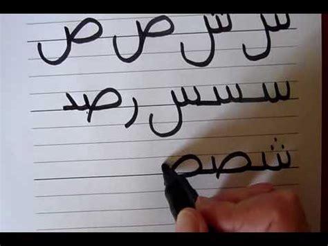 le 231 on 2 233 crire l arabe part 3