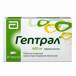 Лекарства от печени гептрал цена