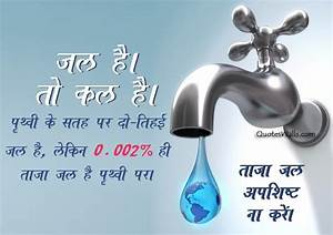 Save Water Hindi Slogans & Quotes Pictures | Quotes Greetings
