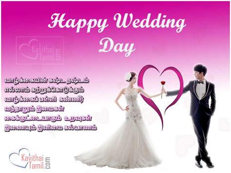 happy wedding day images tamil kavithaitamilcom