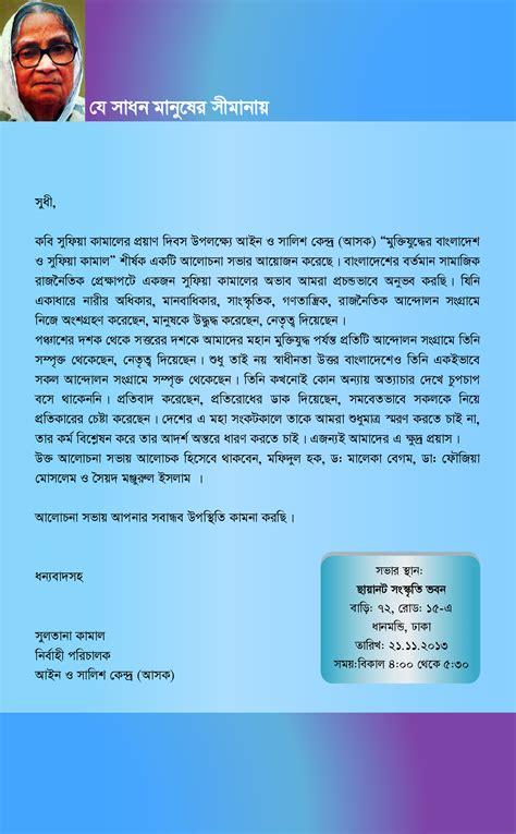 muktijuddher bangladesh  sufia kamal  death