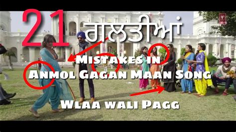 21 Mistakes In Wlaa Wali Pagg Song By Anmol Gagan Maan