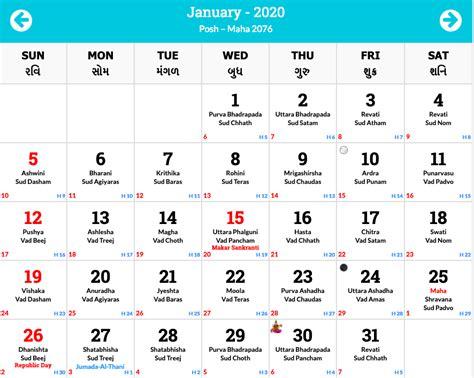 2020 Hindu Calendar | 2020 Hindu Panchang With Tithi ...