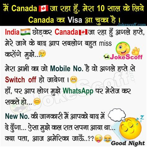 canada funny good night jokes jokescoff