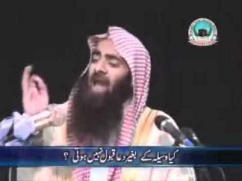 dr kuch bad kya bagair waseela dua qabool nahi hoti sheikh