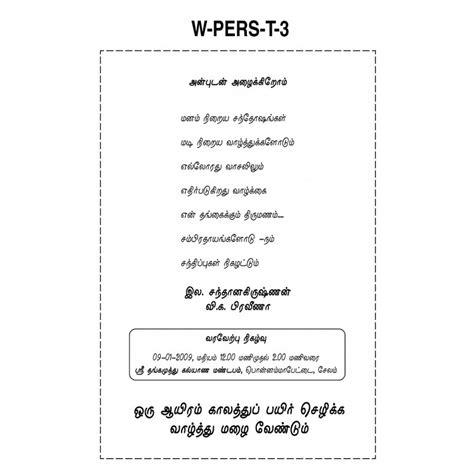 wedding reception invitations wording  tamil