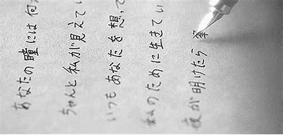 Writing Chinese Animated Japanese Yg Calligraphy Word