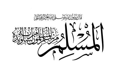 islamic calligraphy hadith  muslim