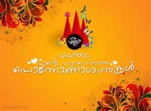 onam greetings malayalam 15