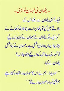 Urdu Latifay: Pathan Jokes in Urdu 2014 New, Pathan ki ...