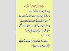 Labels Pathan Jokes in Urdu