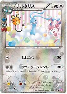 Altaria Pokemon Card Images | Pokemon Images