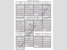 صور تقويم عام 2016 ام القرى 1437 هجريا ايام الاجازات