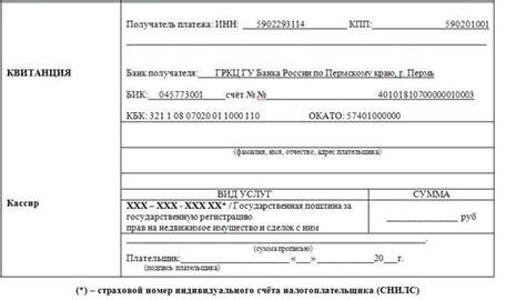 Госпошлина за регистрацию автомобиля для юридических лиц реквизиты