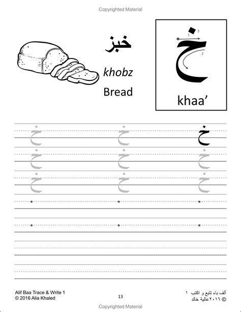 learn   write  arabic alphabet alif baa trace