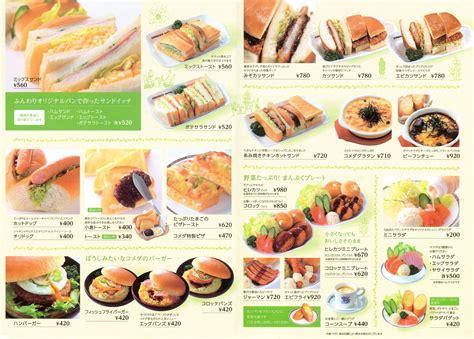 ホテル・京都・ベース コメダ珈琲店