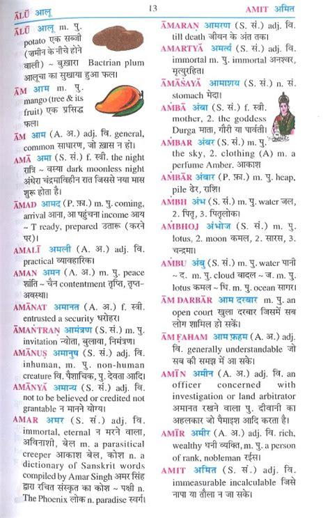schands hindi english hindi dictionary