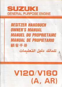 Suzuki General Purpose Engine V120 V160 A Ar Owners Manual