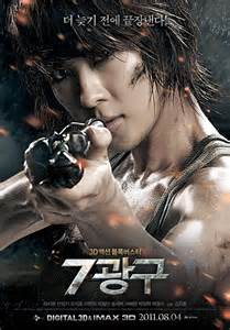Sector 7 (7광구) - Movie - Picture Gallery @ HanCinema ...