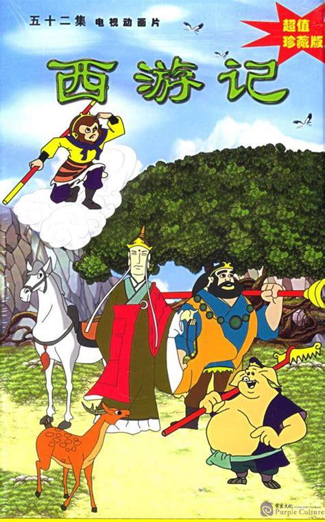 xi  ji  television animated cartoon serials  vcds