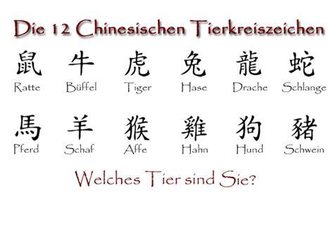 chinesische sternzeichen bedeutung chinesisch lernen chinesische zeichen vokabeln mehr chinesische schriftzeichen