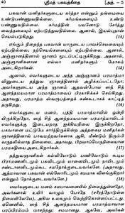 ஸ்ரீமத்பகவத்கீதை: Srimad Bhagavad Gita (Tamil)