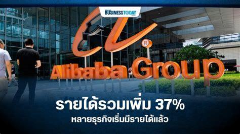 อาลีบาบา กรุ๊ป รายได้รวมเพิ่มขึ้น 37% หลายธุรกิจเริ่มมี ...