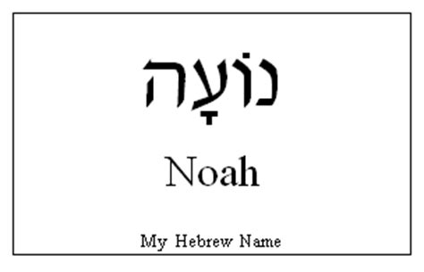 how to do lettering noah in hebrew 22277 | noah