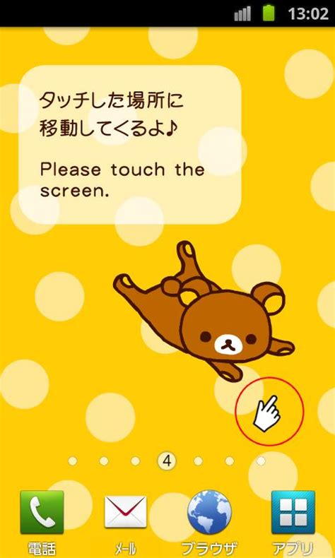 rilakkuma live wallpaper rilakkuma live wallpaper1 android apps on play