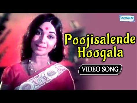 kannada actress kalpana movies poojisalende hoogala eradu kanasu rajkumar kalpana