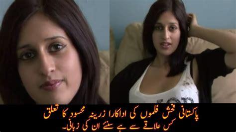 Pakistani Porn Star First Pakistani Porn Star Zareena