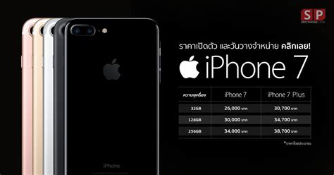 price of iphone 7 สร ปราคา iphone 7 และ iphone 7 plus พร อมว นวางจำหน าย ใน