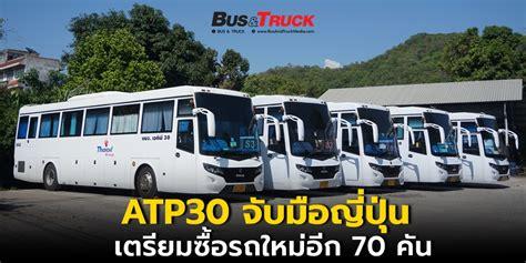 ATP30 โตสวนกระแสโควิด จับมือทุนญี่ปุ่น เตรียมซื้อรถบัสใหม่อีก 70 คัน | รถบรรทุก รถบัส BUS&TRUCK ...