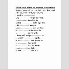 Hindi Grammar Work Sheet Collection For Classes 5,6, 7 & 8 Noun Work Sheets For Classes 3, 4, 5