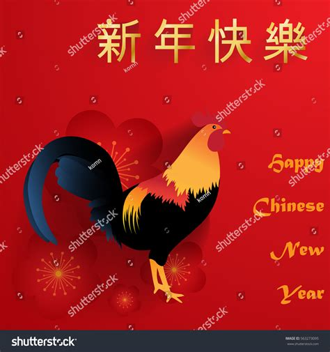 Happy Chinese New Year 2017 Background Stock Vector