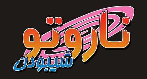 Naruto Shippuden Logo 'arabic' By Stayka007 On Deviantart