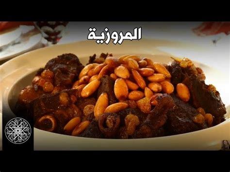 choumicha cuisine tv choumicha m 39 rouzia شميشة المروزية