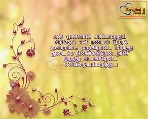 Feeling Sad Tamil Natpu Kavithai | KavithaiTamil.com